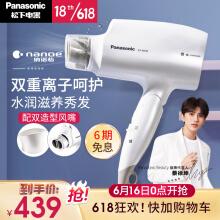 PLUS会员:Panasonic 松下 EH-NA46-W405 电吹风 白色