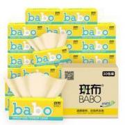 BABO 斑布 抽纸 3层90抽30包(107mm*190mm) *2件49.8元(折合24.9元/件)