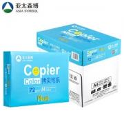 Asia symbol 亚太森博 精品拷贝可乐72g A4复印纸 500张/包 5包/箱(2500张)