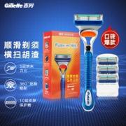 Gillette 吉列 锋隐 手动剃须刀套组(1刀架1刀头+3刀头)