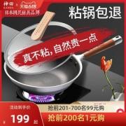 KANDA/神田 316不锈钢 蜂窝网纹不粘锅 32cm