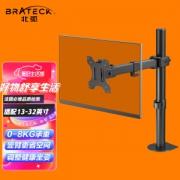 Brateck 北弧 LDT12-C011 显示器支架