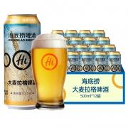 88VIP:海底捞 HI精酿大麦拉格啤酒 500ml*12听55.64元