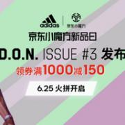 adidas官方旗舰店 新品日来袭2件8折专区叠加满1000-300神券,全场5折!