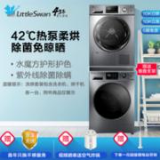 LittleSwan 小天鹅 TG100V86WMDY5+TH100-H32Y 洗烘套装 10kg新低6199元包邮