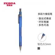 ZEBRA 斑马 MA53 自动铅笔 0.5mm 透明蓝杆