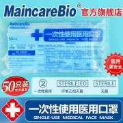 MaincareBio 高品质性医用口罩 100支7.8元包邮