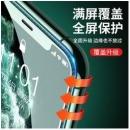 GUSGU 古尚古 iPhone12 钢化膜 2片装6.8元包邮(需用券)