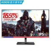 KOIOS 科欧斯 K2720QG 27英寸 NanoIPS显示器(2K、165Hz、1MS)