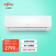 FUJITSU 富士通 ASQG09LMCA 1匹 壁挂式空调2519.1元包邮(需用券)