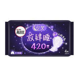 kotex 高洁丝 Kotex 放肆睡花瓣扇尾420mm4片 超长夜用棉柔纤巧卫生巾