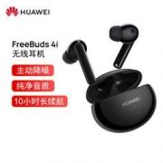 HUAWEI 华为 FreeBuds 4i 入耳式真无线蓝牙降噪耳机 碳晶黑319元包邮(需用券)