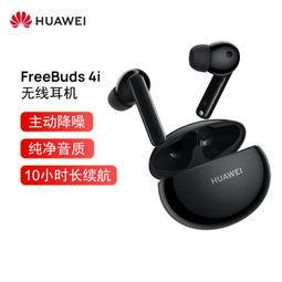 HUAWEI 华为 FreeBuds 4i 入耳式真无线蓝牙降噪耳机 碳晶黑