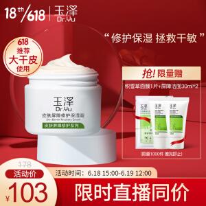 Dr.Yu 玉泽 皮肤屏障修护保湿霜 50g(赠面膜12片)