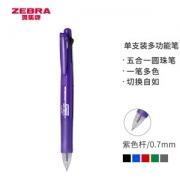 PLUS会员:ZEBRA 斑马 B4SA1 多功能笔 四色圆珠笔+自动铅笔 0.7mm+0.5mm10.55元(需买5件,拍下立减,共52.75元)