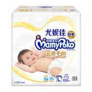 88VIP!MamyPoko 妈咪宝贝 婴儿纸尿裤 L150片
