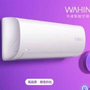 WAHIN 华凌 KFR-26GW/N8HF3 空调挂机 1匹1519元包邮(需用券)(慢津贴后1511.32元)(超级补贴)
