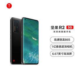 限地区:Smartisan 坚果手机 R2 5G智能手机 8GB+128GB
