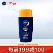 NIVEA 妮维雅 男士控油净爽防晒液SPF35PA++ 50g39.5元(需买3件,共118.5元)