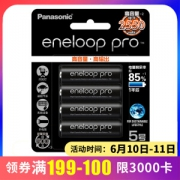 11日0点:eneloop 爱乐普 第四代 BK-3HCCA 5号充电电池