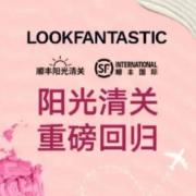 lookfantastic & 顺丰国际 阳光清关