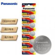 Panasonic 松下 进口纽扣电池 3V 5粒7.9元包邮(需用券)