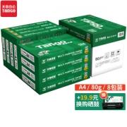 TANGO 天章 新绿天章系列 打印纸 80g A4 500张/包 8包/箱
