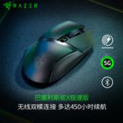 RAZER 雷蛇 巴塞利斯蛇&极速版 无线游戏鼠标 16000DPI史低159元包邮