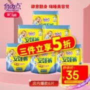 FREEMORE 自由点 安睡裤 裤型卫生巾 M-L码 1片*6包6.83元(需买3件,需用券,共20.5元)