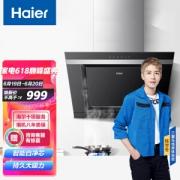 Haier 海尔 CXW-200-E800C6J 吸油烟机999元包邮