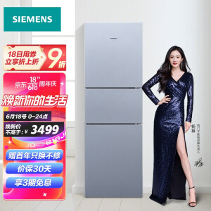 18日0点:SIEMENS 西门子 BCD-306W(KG32HA290C) 风冷三门冰箱