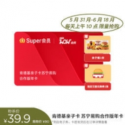 SUPER会员:KFC 肯德基 亲子卡苏宁易购合作版年卡39.9元