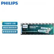 PHILIPS 飞利浦 7号电池碳性 10粒装8.9元