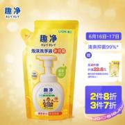 PLUS会员:LION 狮王 清爽抑菌儿童泡沫洗手液 200ml6.99元(需买12件,共104.83元,需用券)