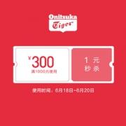 Onitsuka Tiger官方旗舰店1元包邮