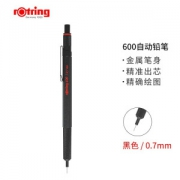 rOtring 红环 600系列 自动铅笔 黑色 0.7mm99元(包邮,双重优惠)