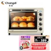 Changdi 长帝 CRTF32W 电烤箱 32L 金色350.1元包邮(需付20元定金,10日付尾款)