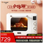 Changdi 长帝 TV32C 电烤箱 日式纯白698.4元(包邮)