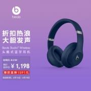 Beats Studio 3 Wireless 耳罩头戴式无线蓝牙降噪耳机 蓝色928.2元包邮(需用券)
