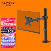Brateck 北弧 LDT12-C011 显示器支架79元(需用券)