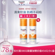 Eucerin 优色林 哑光防晒液 LSF50+ 50ml*2支135元包邮(需用券)