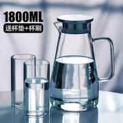 MOOSEN 慕馨 耐热防爆玻璃水壶1800ml+凑单品¥24.80
