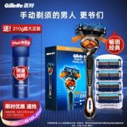 Gillette 吉列 剃须刀 锋隐致顺尊享装 (1刀架+5刀头)(赠须泡210g)135元(包邮,需用券)