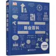 《DK商业百科》(全彩)¥48.33