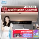 Midea 美的 F6030-A6X(HEY) 储水式电热水器 60L 3000W969.1元包邮(返300元京豆、实际到手价669.1)