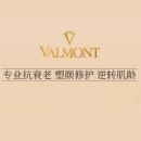 Valmont是什么牌子?