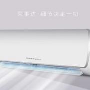 Royalstar 荣事达 KF-25GW 壁挂式空调挂机 1P¥1239.00 7.2折 比上一次爆料降低 ¥10