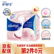 whisper 护舒宝 敏感肌系列 粉色液体卫生巾 270mm 8片9.9元