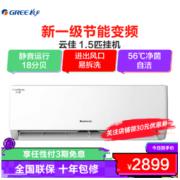 GREE 格力 KFR-35GW/NhGc1B 壁挂式机空调 1.5匹2899元
