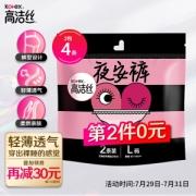 kotex 高洁丝 夜安裤 夜用裤型卫生巾 M/L 2片1.9元